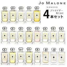 Qoo10クーポンご利用で更にお買い得に!!! 特価SALE開催中!! 【特価チャンス!香りのお試し、持ち歩きに・・・】ジョーマローン JO MALONE アトマイザー 選べる4本セット 各1.5ml