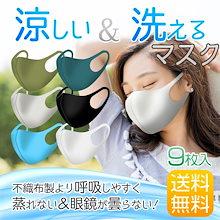 【蒸れずに涼しい】当日発送 ウレタンマスク 3個 6個 9個 セット 男女兼用 大人用 子供用 無地 立体 ポリウレタン スポンジ 黒マスク 白マスク 清潔 快適マスク マスク ファッションマスク