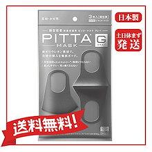【送料無料】【在庫あり】『日本製』洗えるマスク花粉99%カットフィルター PITTA MASK GRAY(ピッタマスク グレー) 3枚入