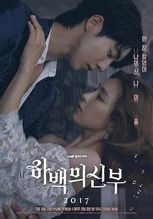 韓国ドラマ ハベクの新婦 特典DISC2枚付! DVD