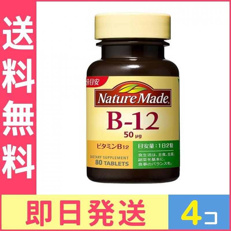 ネイチャーメイド ビタミンB12 80粒 4個セット 4987035260714≪定型外郵便での東京地域からの発送、最短で翌日到着!ポスト投函のため不在時でも受け取れますが、箱つぶれはご了承ください。
