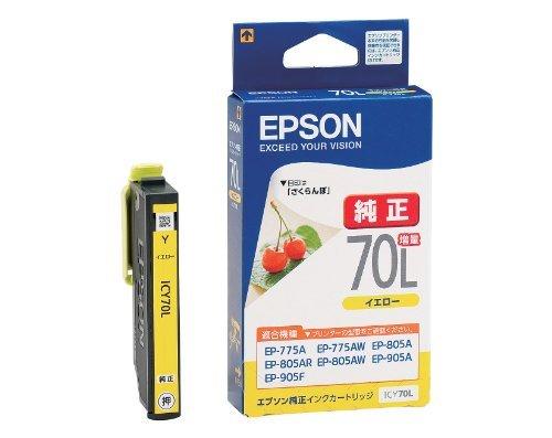 【おすすめ】 EPSON 純正インクカートリッジ ICY70L イエロー 増量(目印:さくらんぼ)