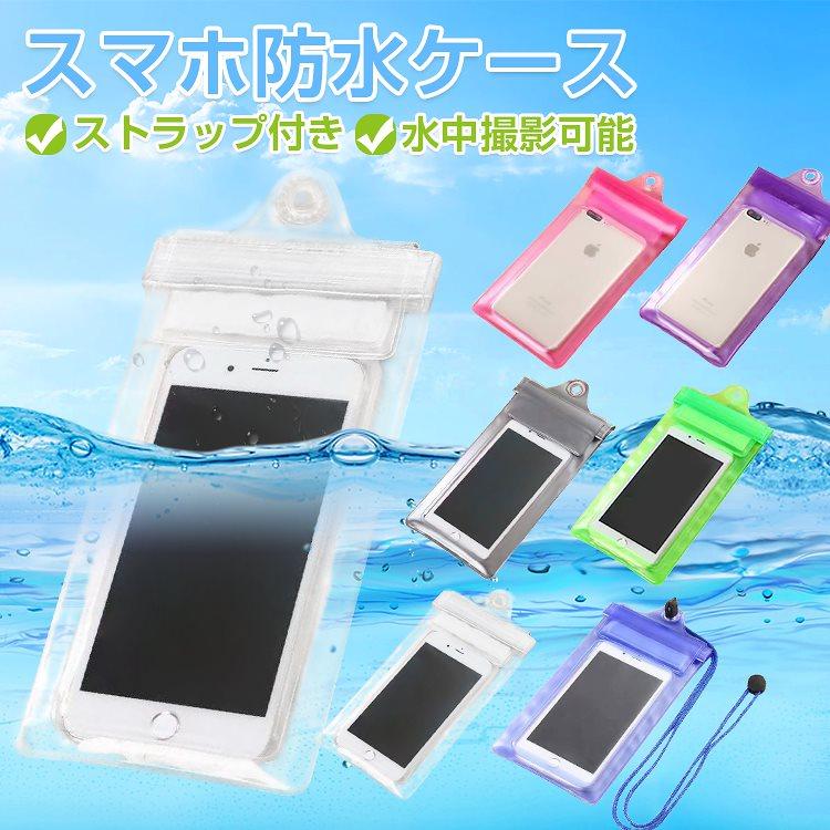 防水ケース スマホ防水ケース 全機種対応 iPhone 12 11 Pro Max XS X XR 8 7 Plus SE2 Xperia Galaxy Huawei スマートフォン 防水ポーチ