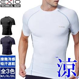 【EXIO】エクシオ接触冷感・高機能 アンダーウェア サイドメッシュ 半袖 メール便選択: 送料無料