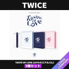 【当店追加特典】【3種セット】TWICE- Taste of Love (10THミニアルバム)/CD/アルバム/初回ポスター/トゥワイス