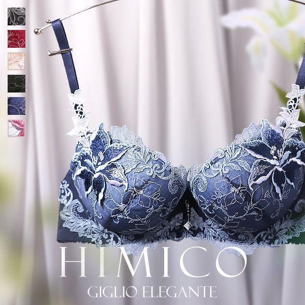 【送料無料】 HIMICO 優雅に咲き誇る Giglio elegante ブラジャー BCDEF 001series 単品(C2220HM001BR)