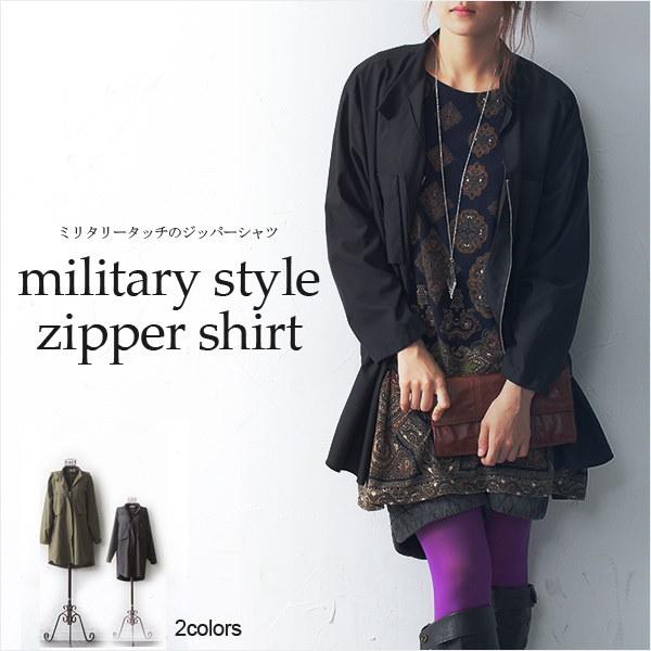 シンプルで使いやすいクールめアウター。ミリタリータッチのジッパーシャツ