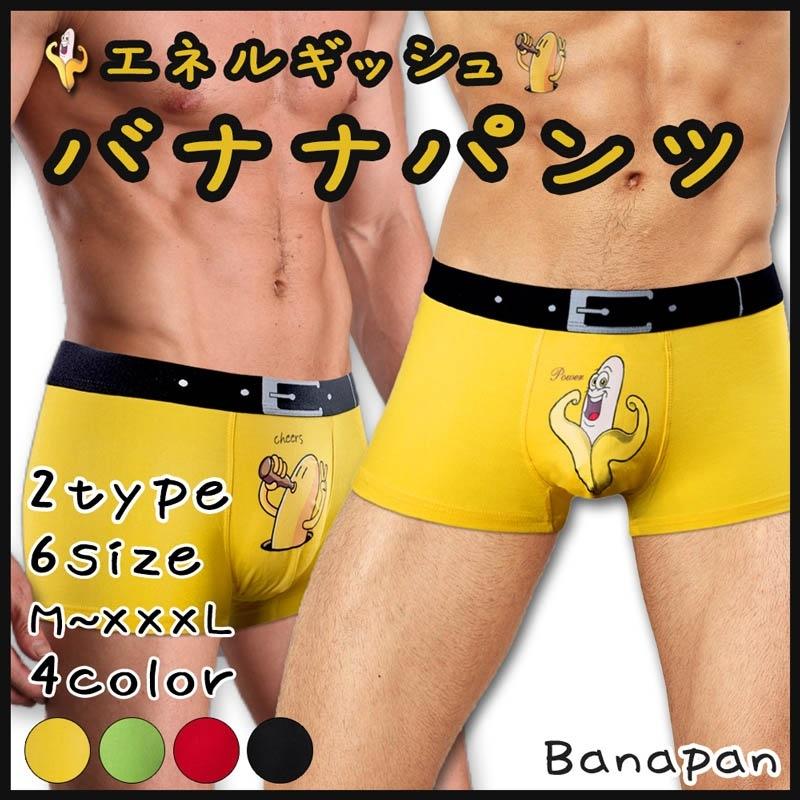 66976e36ed2499 おすすめ 期間限定 バナナパンツ ボクサーパンツ キャラクター 下着 パンツ プレゼント 誕生日 男性 ギフト おもしろい
