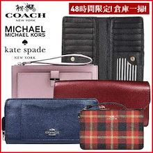 COACH コーチ MK マイケルコース Kate Spade ケイトスペード ブランド品 倉庫一掃スーパーセール コスト価格以下販売