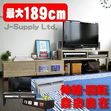 テレビ台 伸縮 コーナー ローボード ロータイプ TV台 テレビラック テレビボード 引き出し付 収納 壁寄せ 木製 32インチ 42インチ 50インチ 52インチ シンプル 北欧 コンパクト