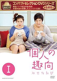 [韓国ドラマ] コンパクトセレクション 個人の趣向 DVD-BOXI