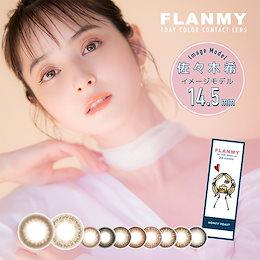 FLANMY フランミー 10枚【1箱10枚】送料無料 度あり 度なし カラコン カラーコンタクト ワンデー DIA14.5mm 佐々木希