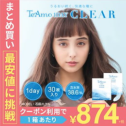まとめ買いでクーポン使えます!クリア コンタクトレンズ  TeAmo1DAYCLEAR 2箱 (1箱30枚入り )  大人気の石田ニコルちゃんイメモの新作コンタクト!