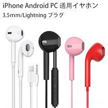 超低価格 iPhone12 Android 通用イヤホン iPhone iPad iPod 3.5mm Lightning プラグ クリア音質 イヤフォン 通話 高音質スポーツイヤホン マイク付もあり