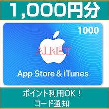 [1000円分] iTunes Card 各種決済可能 日本版 アイチューンズカード Apple プリペイドカード コード通知専用 iTunes カード