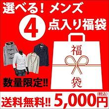 2017年 福袋 メンズ 4点 送料無料 何が入るかは届いてからのお楽しみ♪コート、アウター、ニット、シャツ、カットソー、Tシャツ、店内商品が対象☆fuku-5