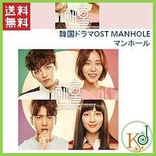 韓国ドラマOST マンホール MANHOLE(2CD)/主演:JYJジェジュン、ユイ、B1A4バロ、チョン・ヘソン(8809516261996)