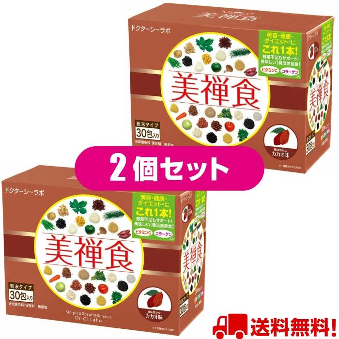 ドクターシーラボ 美禅食【カカオ味】(15.5g×30包※約1ヵ月分)×2個セット☆送料無料☆