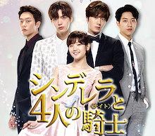 韓国ドラマ 【シンデレラと4人の騎士 DVD版】 全話