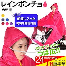 レインポンチョ レインコート 自転車 サイクル レイングッズ 雨具 雨用ウェア 男女兼用