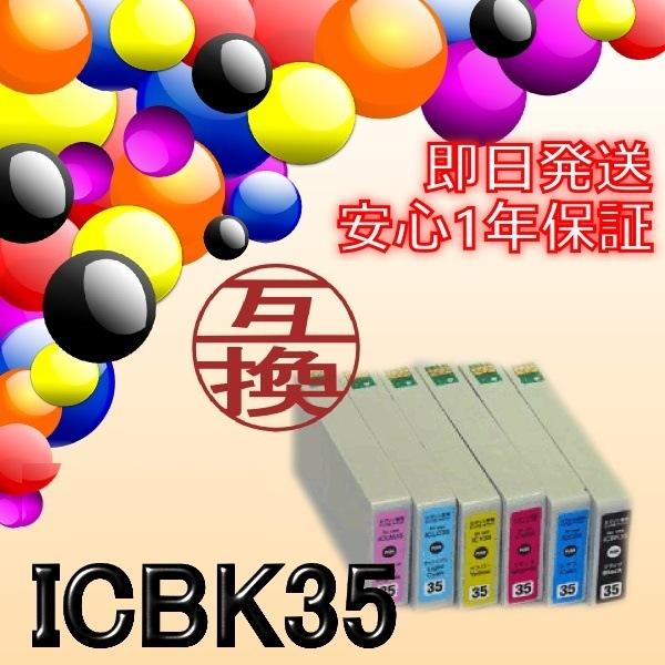 <あすつく対応>即日発送/安心1年保証 EPSON(エプソン) IC35シリーズ 互換インクカートリッジ ICBK35 (ブラック)