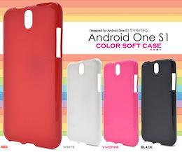 ■送料無料・国内発送【Y!mobile Android One S1】用 カラーソフトケース