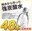 ★クーポン使えます!強炭酸水★ノンラベルのECOボトル仕様 九州産 500ml×48本*ラベルを剥がす手間のいらないエコボトルを採用しています。