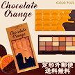 メイクアップレボリューション アイラブチョコレート #チョコレートオレンジ アイシャドウパレット  -MAKEUP REVOLUTION-