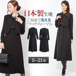 スーツ レディース 喪服 ご家庭で洗える 日本製生地仕様 デザインが選べる ロング丈 ブラックフォーマル ワンピーススーツ ジャケット&ワンピース&アクセサリー3点セット 【210006】