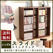 ★カートクーポン適用で激得★本棚 書棚 収納 コミックラック CSS-9090 コミック収納 本 人気