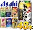 ★クーポン使えます!アサヒ ブランド 350ml 缶 チューハイ 発泡酒 ビール など48本(24本×2ケース選り取り! )