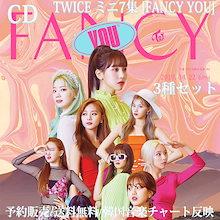 3種セット/送料無料/ TWICE ミニ7集 [FANCY YOU]  / 韓国音楽チャート反映 / 初回限定ポスター  / 1次予約