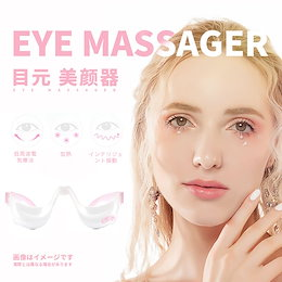 最新品 目元美顔器 EMS 低周波アイマッサージャー 目の下のケア たるみ クマ防止 リラックス 目の下エステ 美容 目元 ほうれい線 美顔器 メガネ型 充電式