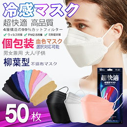 個包装50枚セット 使い捨て マスク  薄くて軽い 4層構造マスク