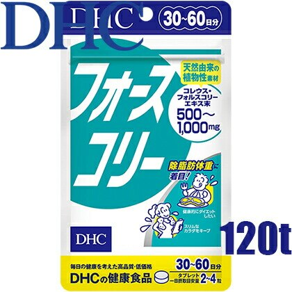 【ゆうパケット可】ディーエイチシー DHC フォースコリー 120粒/30日分≪コレウスフォルスコリエキス加工食品≫『4511413613788』