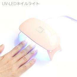 【メール便/送料無料】日本語説明書付き 小型 UV & LED ジェル ネイル ライト 硬化用 6W USB 給電 折りたたみ 携帯 ミニ コンパクト ランプ 45秒 60秒 2パターン タイマー付き