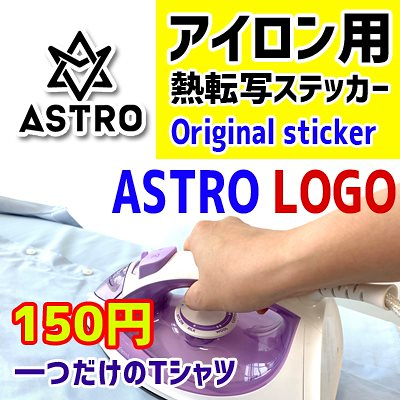 ASTRO LOGO アイロン用 熱転写ステッカー [Original sticker] 一つだけのTシャツ 150円