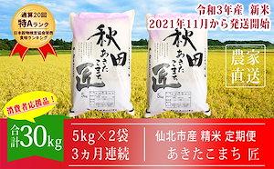 【新米】農家直送 通算20回「特A」ランク 秋田県 仙北市 令和3年産 あきたこまち 匠 米 5kg