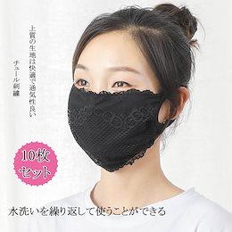 【送料無料】♥ 春夏ファッションレディースレース刺繍マスク薄口通気性良い日焼け止め自転車外出防塵女性用マスク