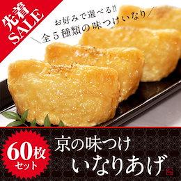 【送料無料】5種類から選べる 味付け 京都いなりあげ60枚 【添加物・保存料不使用】