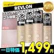 【Revlon】レブロンカラーステイファンデーション30ml /リキッドファンデーション/最安値【送料無料】