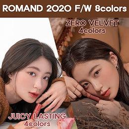 2020F/W[romAnd]ZERO VELVET 4colors/JUICY LASTING 4colors/cellcure