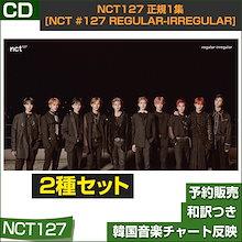 2種セット / NCT127 正規1集 [NCT #127 Regular-Irregular] / ポスターメンバー1枚選択/1次予約/送料無料