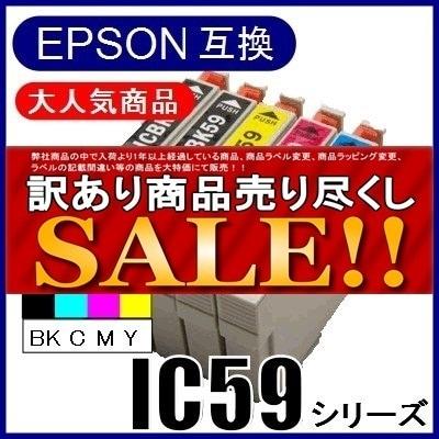 <あすつく対応>★売切り御免!訳あり超特価★即日発送 EPSON エプソン IC59シリーズ ICBK59 ICC59 ICM59 ICY59 互換インクカートリッジ 人気商品 通常商品も有り