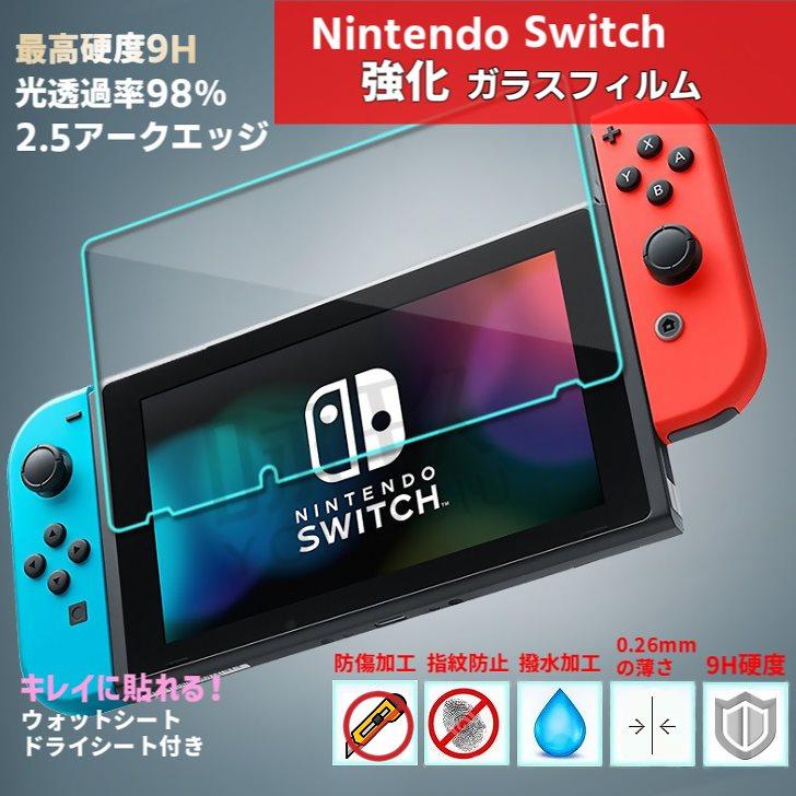 新品 Nintendo switch 強化ガラスフィルム 最高硬度9H 傷汚れ防止 ニンテンドー スイッチ用保護フィルム