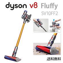 【カートクーポンとショップクーポン利用で35500円7/6~7/9迄】Dyson V8 Fluffy SV10FF2