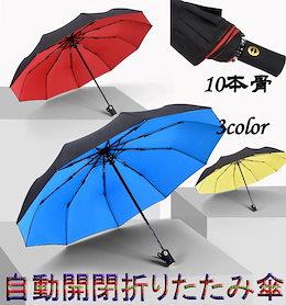 自動開閉折りたたみ傘 日傘 晴雨兼用 折りたたみ傘 約500g 遮光 10本 3色 雨傘 遮熱 丈夫 おしゃれ 梅雨 収納ケース付き