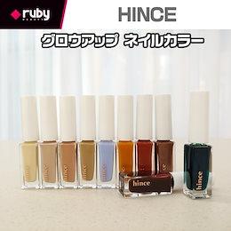 [hince/ヒンス] ★NEW グロウアップネイルカラー Glow up Nail Color / ネイル マニキュア