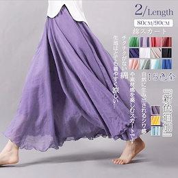 3枚ことに100円割引全17色リピーター多数選べる2丈リネンスカート ミディアム丈新登場全15色 選