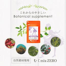 1ヶ月分!★植物由来★むくMix-ZERO(約1ヶ月分) ★果実・植物・褐藻の自然素材使用